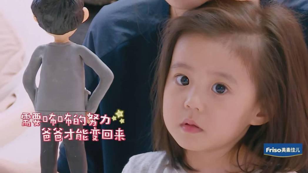咘咘看到爸爸變小一臉震驚。圖/截圖自愛奇藝台灣站