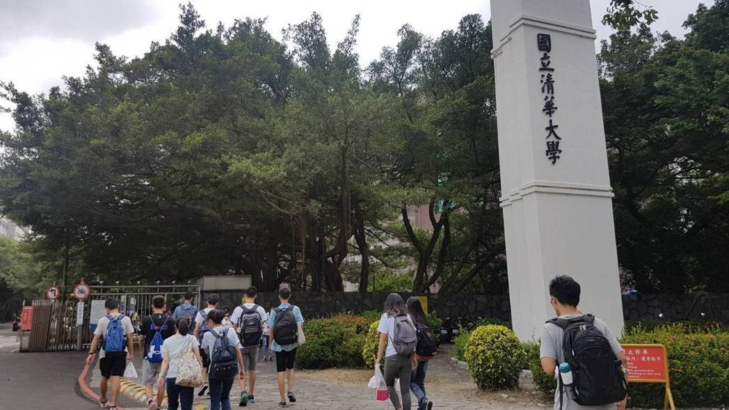清華大學。聯合報系資料照