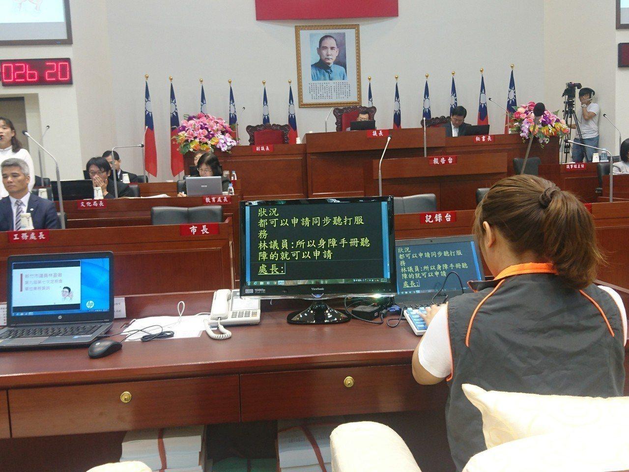 新竹市政府社會處提供「同步聽打服務」首次在新竹市議會的質詢時間使用。圖/林盈徹提...