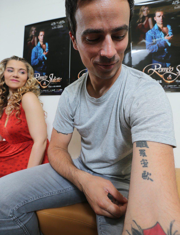 音樂劇「羅密歐與茱麗葉」男主角達米安.薩格(右)秀出身上「羅密歐」的中文刺青,左...