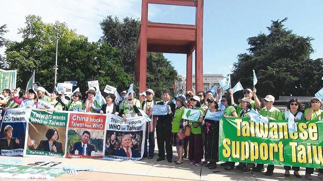 民團力挺台灣參與世界衛生大會(WHA),卻叩關失敗。 (中央社)
