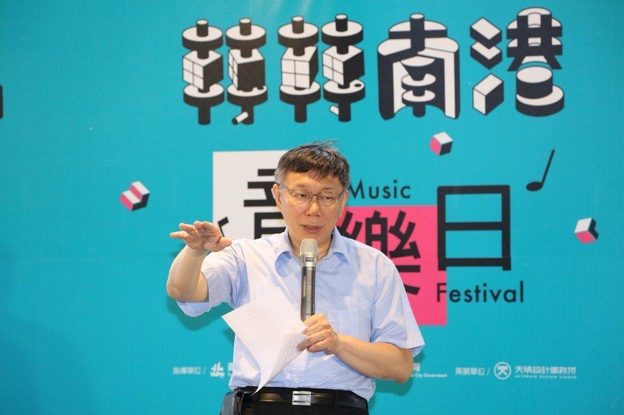 台北市長柯文哲今天下午前往南港區出席「轉轉南港音樂日」。圖/北市府提供
