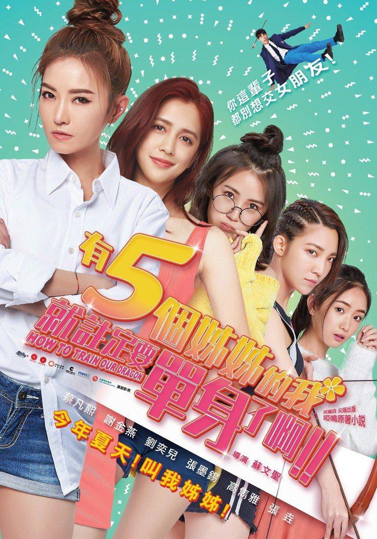 《有五個姊姊的我就註定要單身了啊》。圖/華聯國際提供