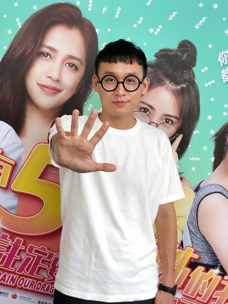 《有五個姊姊的我就註定要單身了啊》導演蘇文聖。圖/華聯國際提供