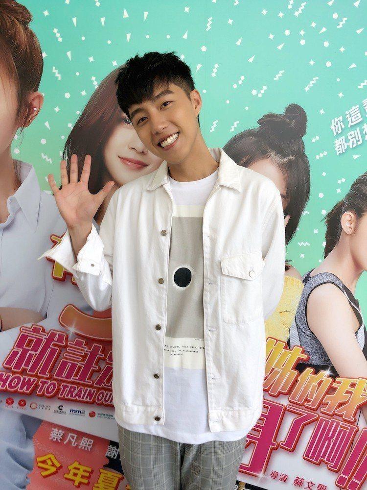 有五個姊姊的我就註定要單身了啊》演員蔡凡熙。圖/華聯國際提供