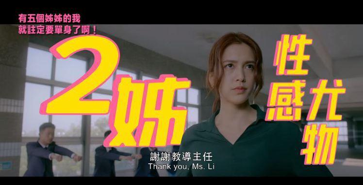 《有五個姊姊的我就註定要單身了啊》飾演二姐的劉奕兒。圖/擷自youtube