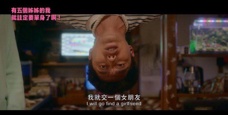 《有五個姊姊的我就註定要單身了啊》飾演弟弟的蔡凡熙。圖/擷自youtube