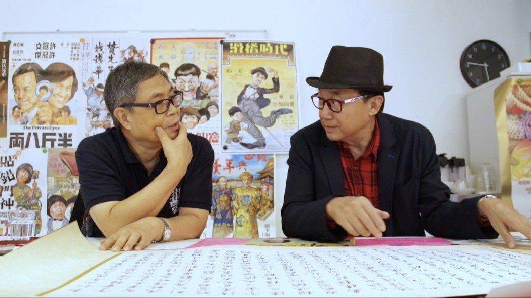 許思維促成父親許冠文(右)與紀錄片「海報師」主角阮大勇(左)40年後重逢。圖/甲...