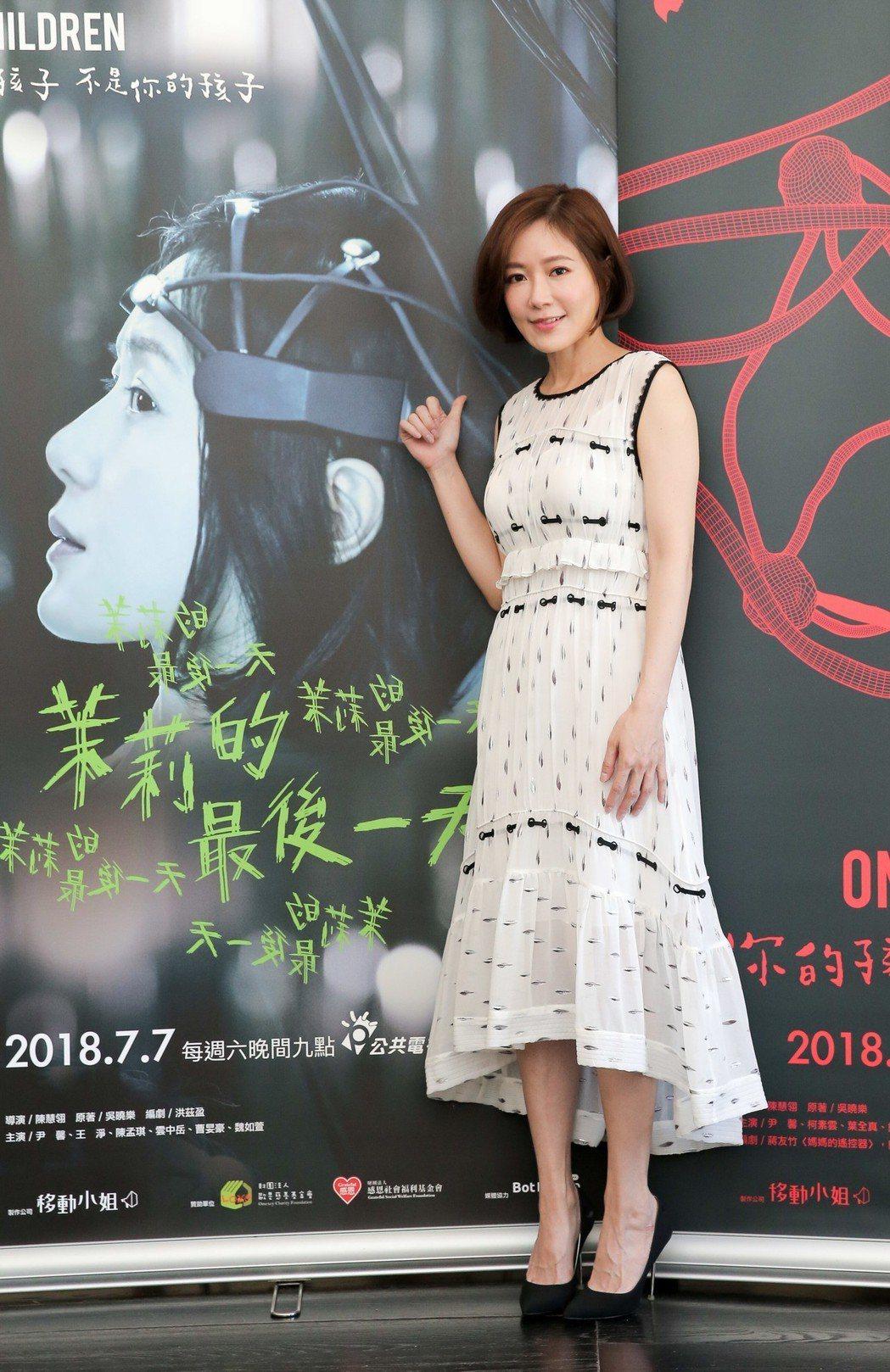 尹馨原本抗拒演出高中生的媽,最終還是被劇本吸引。圖/公視提供