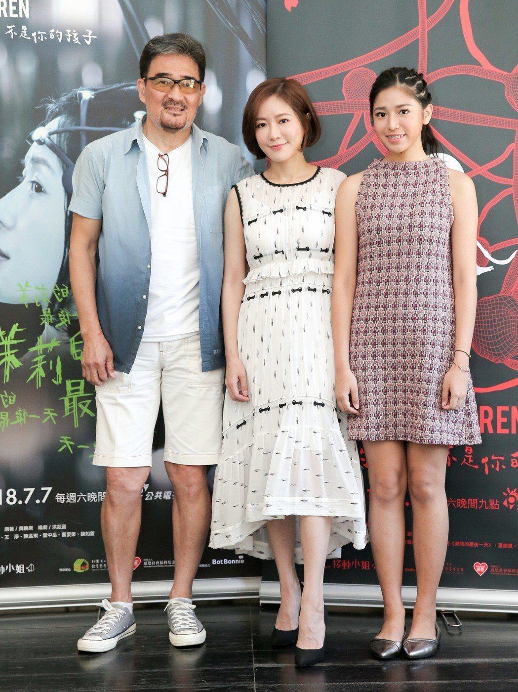 雲中岳(左起)、尹馨、陳孟琪在「茉莉的最後一天」飾演一家人。圖/公視提供