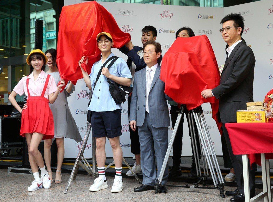 東森新戲「愛的3.14159」舉行開鏡儀式,演員邵雨薇(左起)、吳思賢和東森電視...