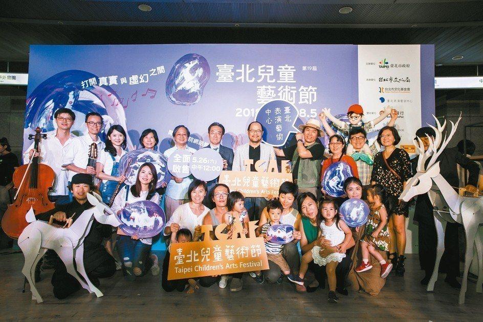「台北兒童藝術節」日前舉辦啟售記者會,左五起為台北市文化基金會董事長長李遠、永豐...