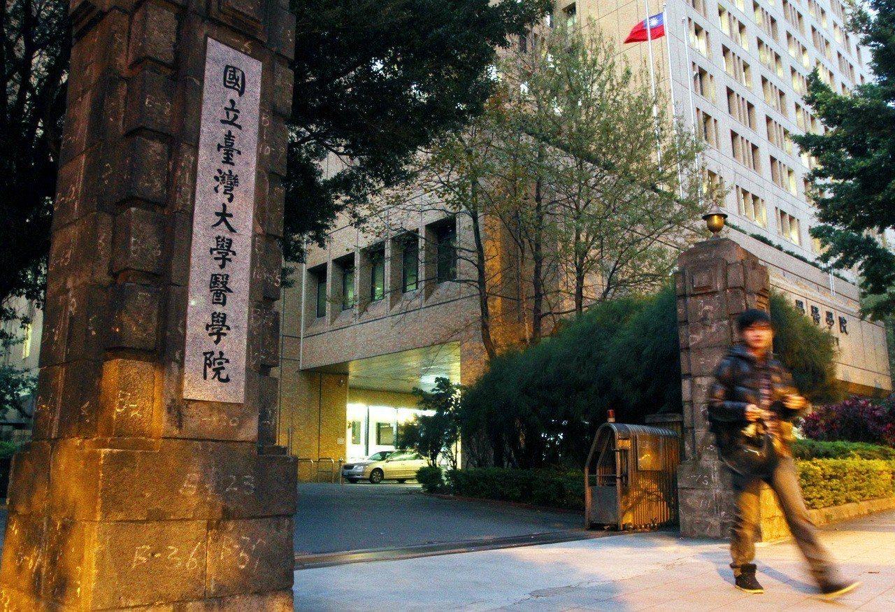 國立臺灣大學醫學院門口。聯合報系資料照/記者胡經周攝影