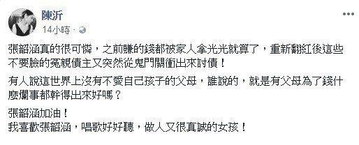 陳沂也發聲力挺張韶涵。圖/擷自臉書