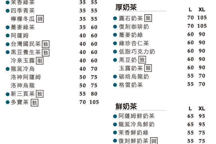 圖片來源/圓石禪飲官網