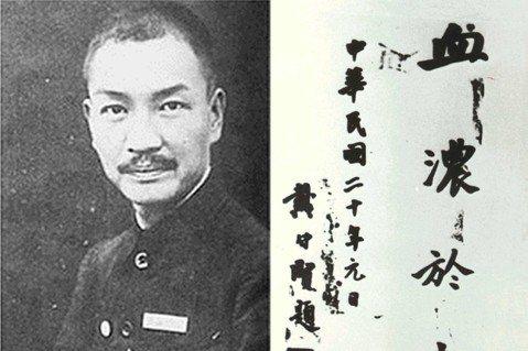 黨國元老戴季陶,其實是第一等的知日家。右圖為戴季陶題字。 圖/維基百科、聯合報系