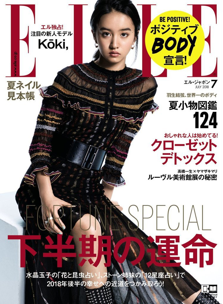 木村拓哉次女、15歲的木村光希正式以模特兒身分出道,第一個作品就是時尚雜誌的封面...