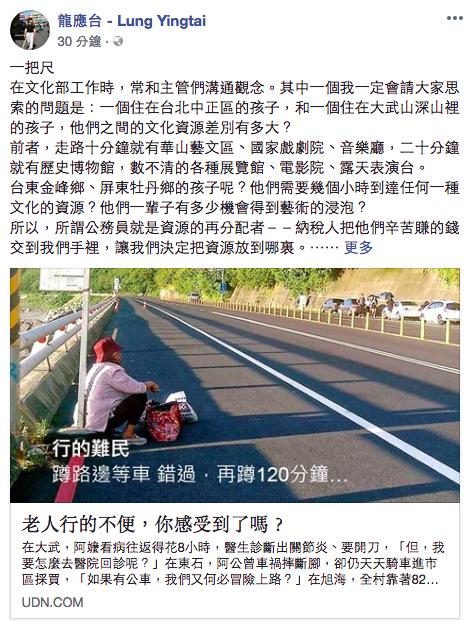 作家龍應台今天在臉書發文,對於今日聯合報願景工程「行的正義」有感而發地寫到,每一...