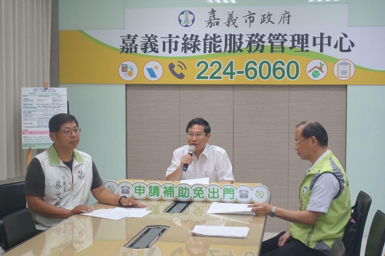 嘉義市政府為提供市民更完善的綠能節能服務,綠能服務管理中心下月初營運,以一通電話...