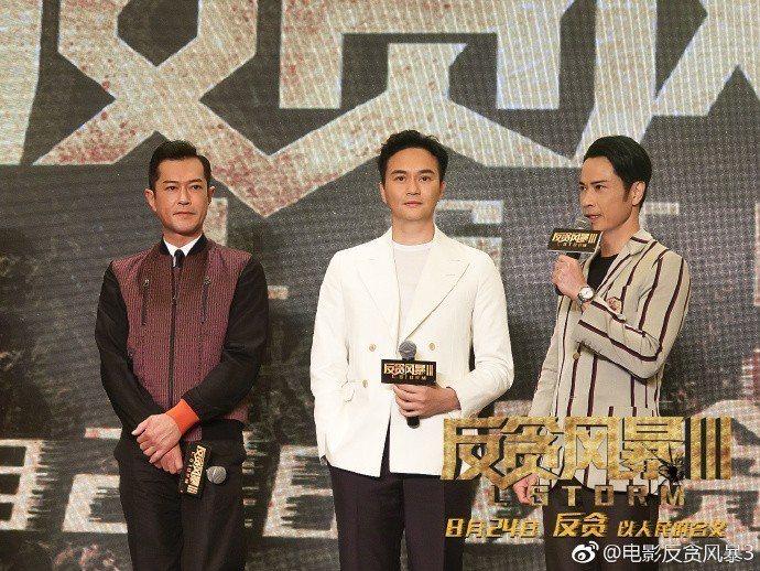 古天樂(左)、張智霖(中)、鄭嘉穎主演「反貪風暴3」,27日在上海出席發布會。圖...