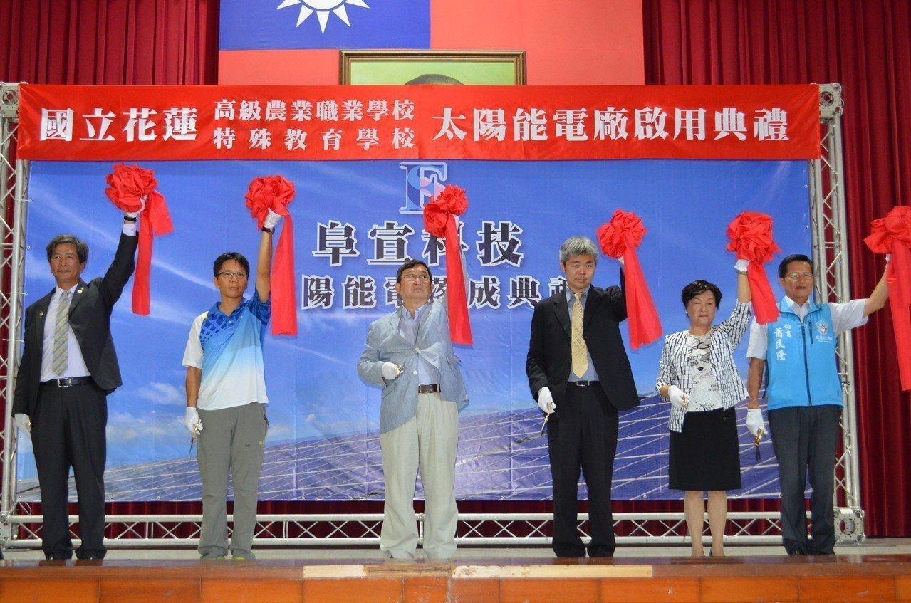 花蓮高農響建置太陽能發電系統,今天舉辦啟用典禮。圖/花農提供