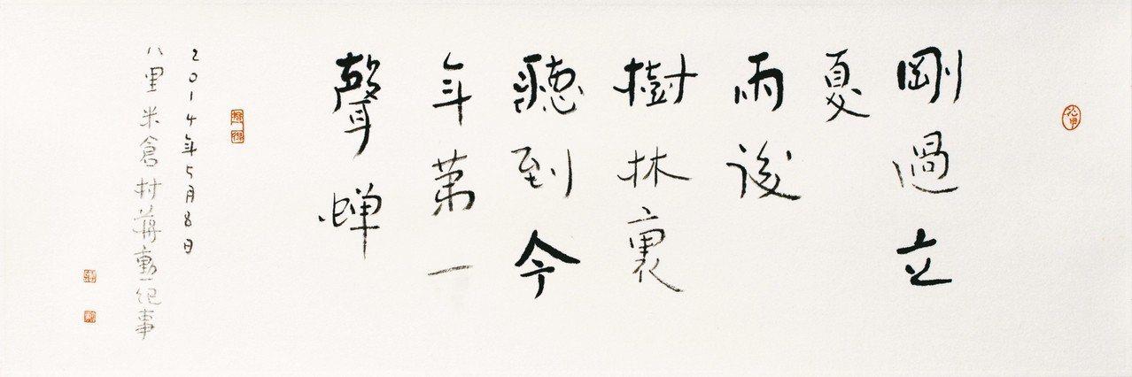 圖五:蔣勳〈第一聲蟬〉。(圖/谷公館提供) 圖/谷公館提供