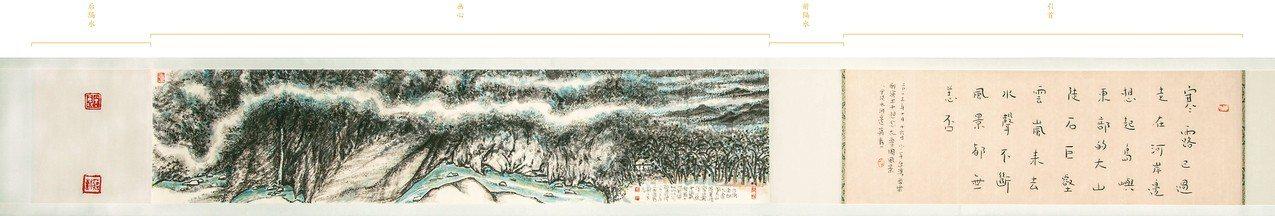 圖六:蔣勳〈山川無恙〉(局部)。 (圖/谷公館提供〉