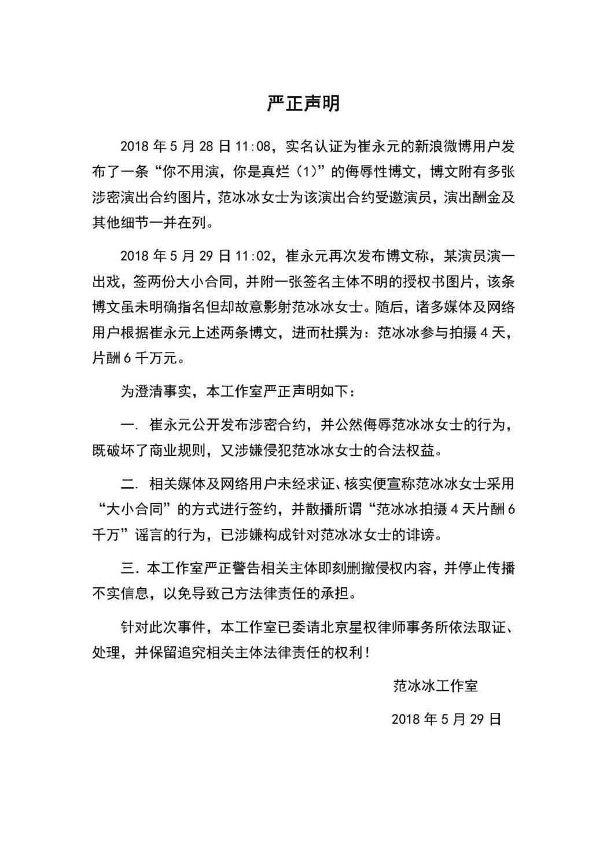 范冰冰工作室發表聲明。圖/摘自微博
