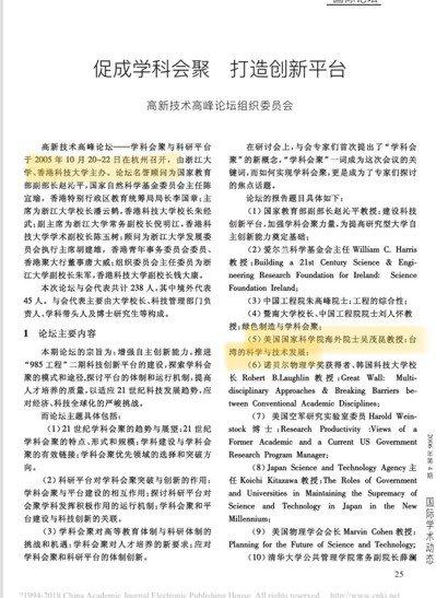 吳茂昆遭爆在任國科會主委期間,擔任大陸軍事企業「西部超導材料科技有限公司」顧問。...