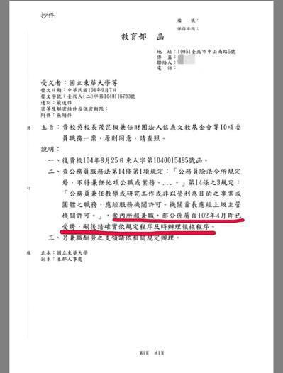 立委柯志恩指吳茂昆在擔任東華校長期間,擔任陳水來文教基金會董事,卻未呈報教育部許...
