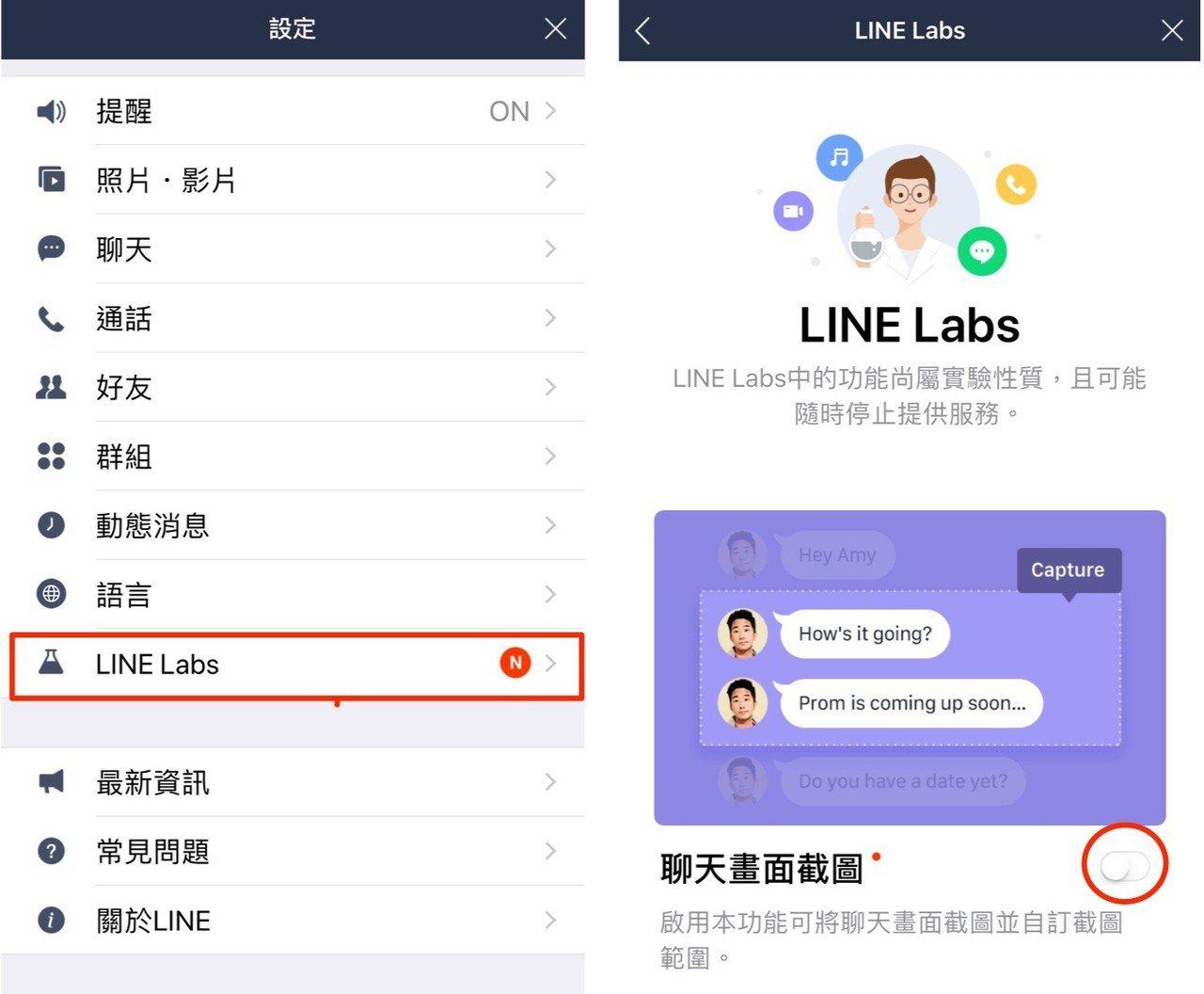 LINE Labs在這裡,需要用戶自行啟用。 圖/取自LINE