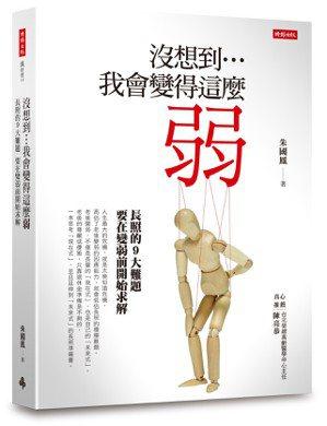 .書名:沒想到…我會變得這麼弱?.作者:朱國鳳.出版社:時報出版.出...