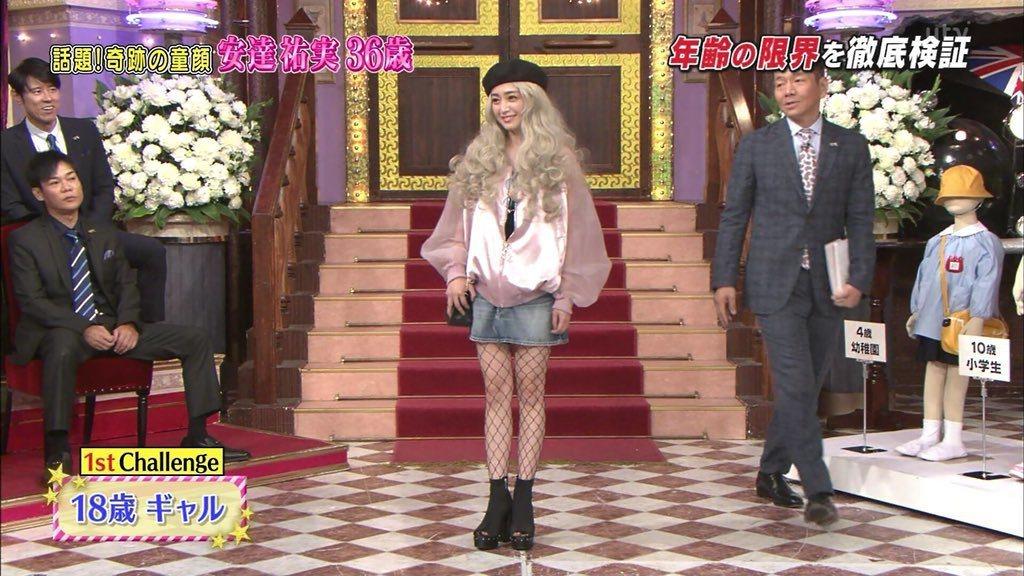 安達祐實換上18歲少女裝扮。 圖/擷自推特