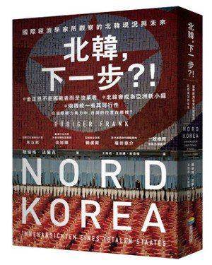 書名:《北韓,下一步?!——國際經濟學家所觀察的北韓現況與未來》作者:陸迪格...