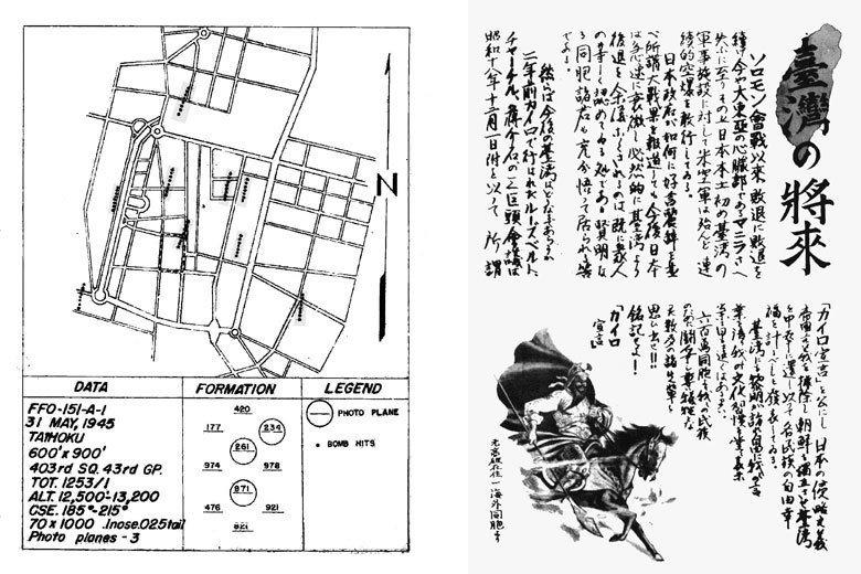 左:美軍403重轟炸中隊的報告圖中,清楚地指出他們擊中台灣總督府。右:美軍每次空...