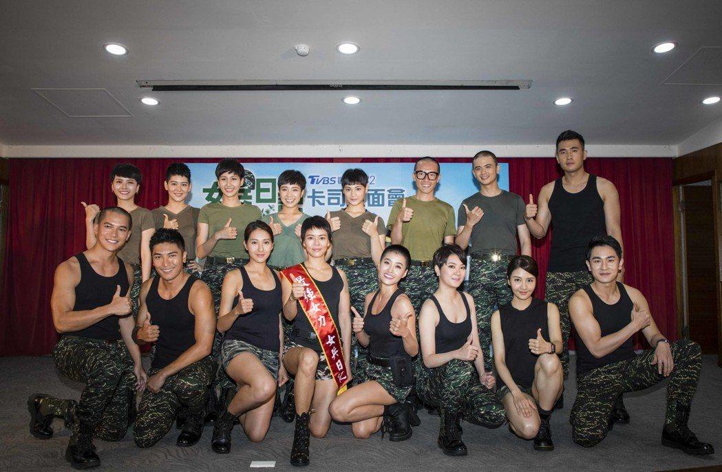 「女兵日記」在墾丁舉辦卡司發布會。圖/TVBS提供