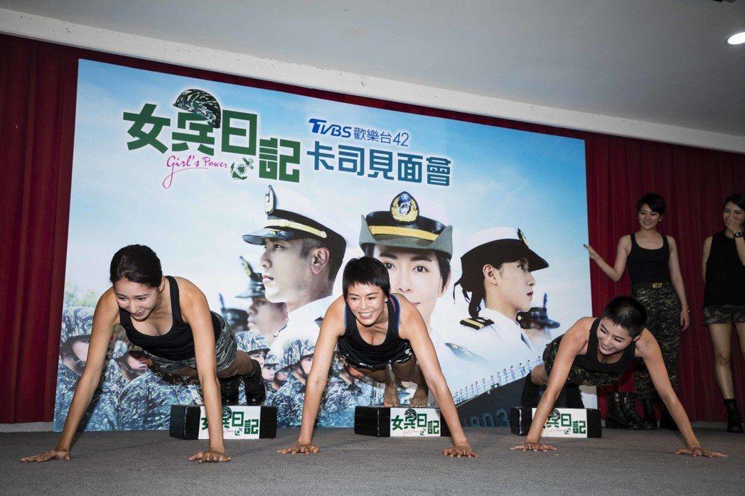 楊晴(左起)、劉香慈、小嫻PK伏地挺身。圖/TVBS提供
