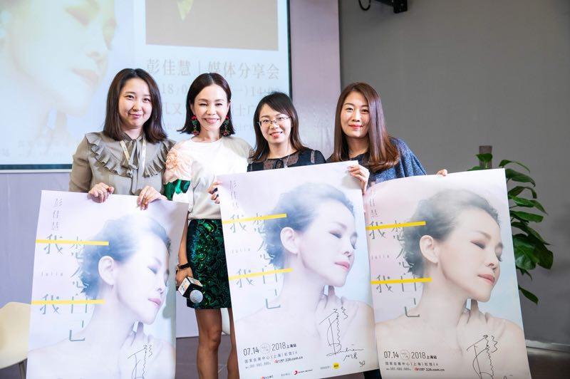 彭佳慧(Julia)「我想念我自己」2018年巡迴演唱會即將於7月14日在上海拉