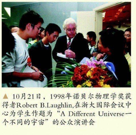 圖中白髮者即為吳茂昆請辭聲明中提到的物理諾貝爾獎得主Robert Laughli...