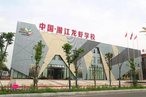 小龍蝦消費市場巨大,去年湖北省潛江市開設了全大陸第一家「小龍蝦學校」,引發熱議。...
