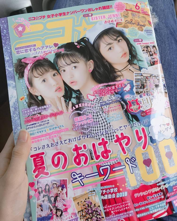 夏目璃乃目前是日本青少年雜誌《ニコ☆プチ》模特兒。圖/擷自instagram
