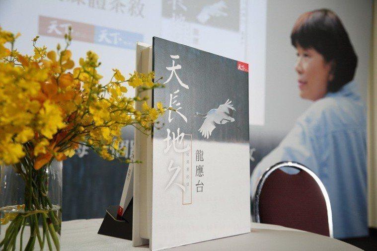 前文化部長龍應出版新書「天長地久─給美君的信」。圖/成大提供