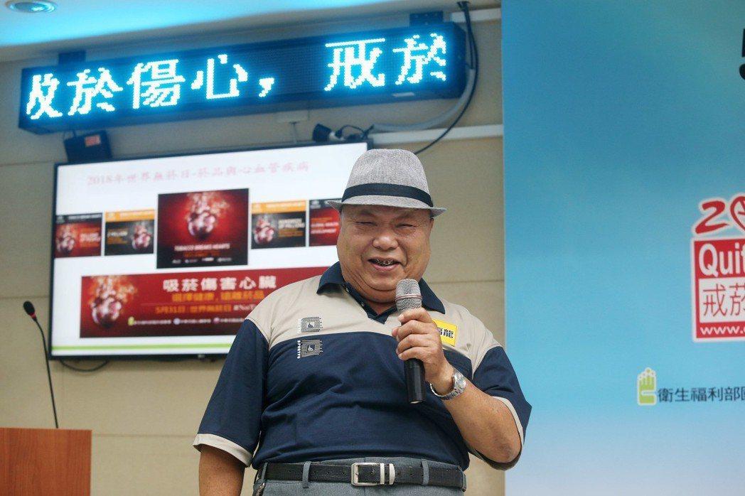 國健署昨天舉行「吸菸傷心,戒菸救心」記者會,邀請戒菸的劉福龍先生現身說法。 記者...