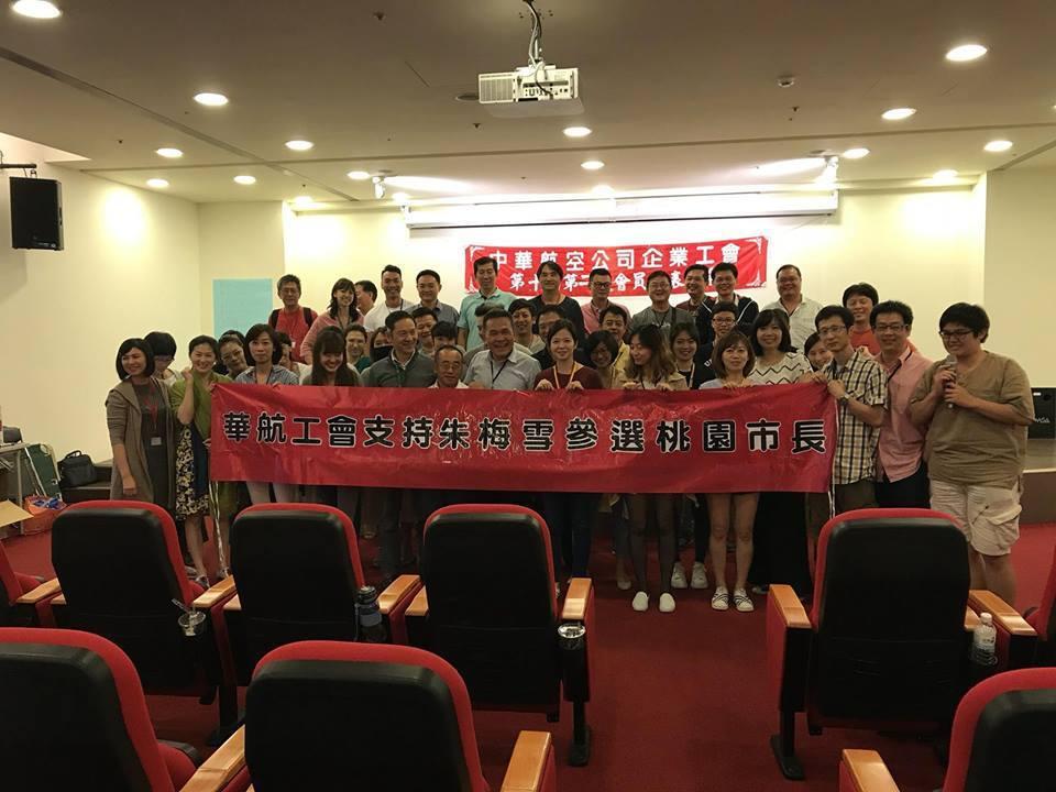 中華航空企業工會秘書長朱梅雪,今天宣布將代表參加2018年桃園市長。 圖/擷自華...