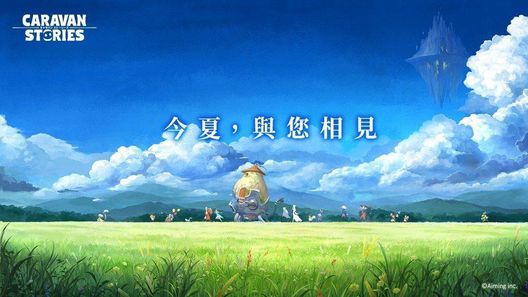 《CARAVAN STORIES》中文版預計於今年夏天正式上線