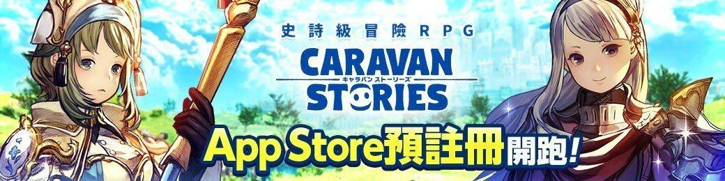 《CARAVAN STORIES》App Store 搶先預訂正式開跑
