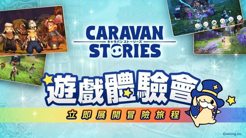 《CARAVAN STORIES》首場遊戲體驗會,即將展開!