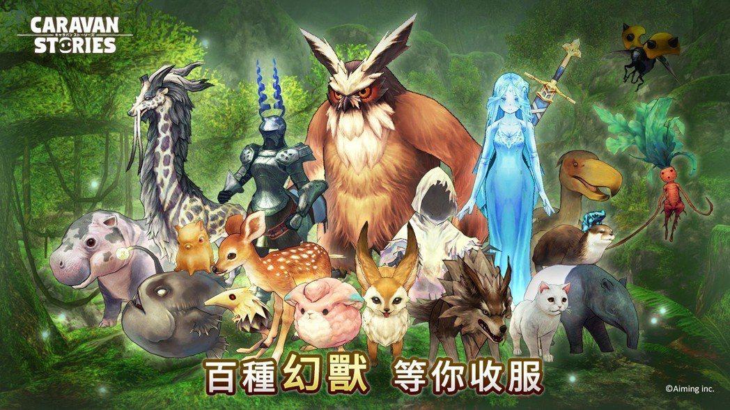 遊戲中擁有超過百種幻獸,等待箇中好手一一收服!