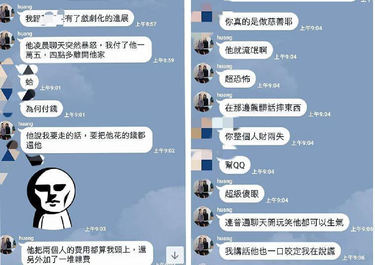 黃姓死者與朋友的對話框。圖擷取自《爆料公社》