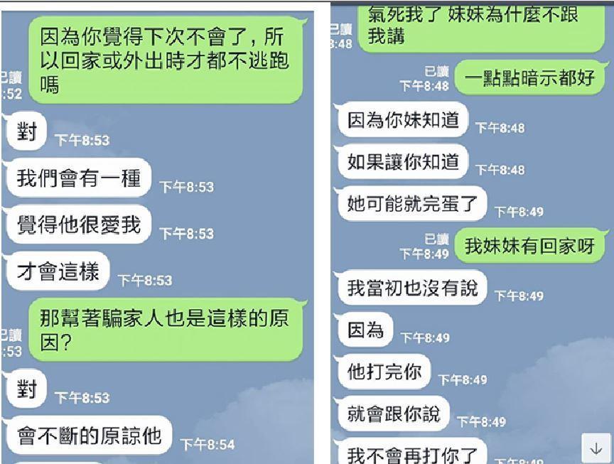 黃姓死者朋友與哥哥的對話框。圖擷取自《爆料公社》
